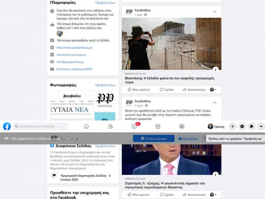 Screenshot_2020-06-17ParaPoliticaFacebook.png