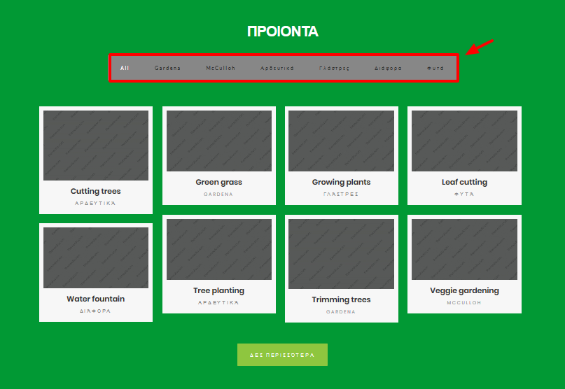 products_grid_layout_with_filters.png